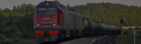 Железнодорожная  доставка